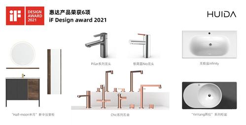 惠达卫浴勇于创新,荣获iF Design award 2021产品设计大奖