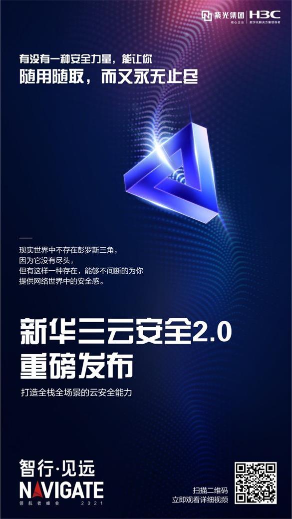 重磅|新华三云安全2.0发布 构建全栈全场景云安全能力