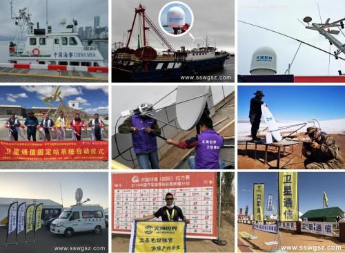 天海世界—卫星通信整体解决方案行业领导者