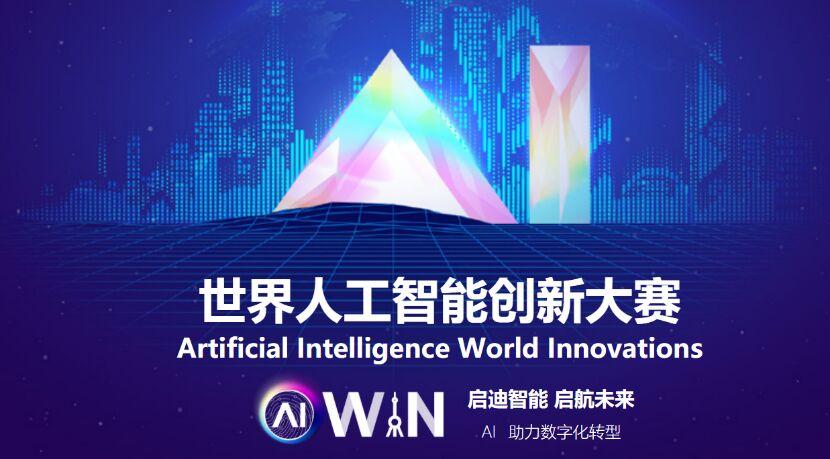 UCloud优刻得为2021世界人工智能创新大赛独家提供算力支持