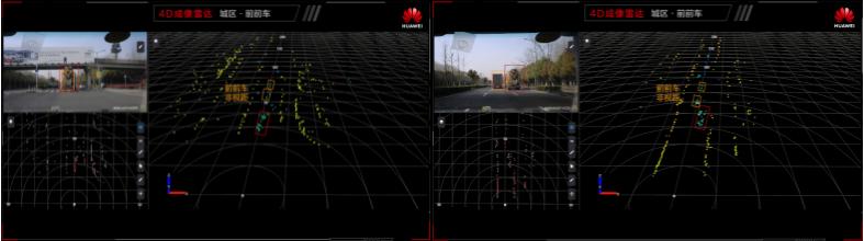 华为高分辨成像雷达首发!使能高阶自动驾驶