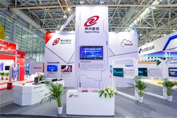 神州数码亮相数字中国建设峰会,云+多样性算力助推数字中国发展