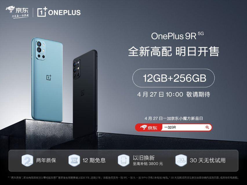 一加9R12GB+256GB版本4月27日10点开售,京东、欢太商城可购