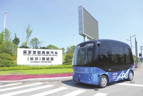 """无人驾驶电动巴士——""""阿波龙""""亮相"""