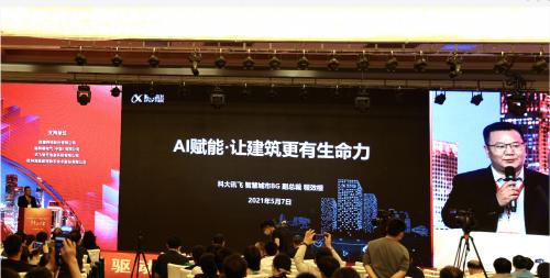 A.I.+建筑,亮相第一届绿色建造与智能建筑创新大会