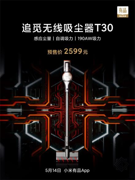 追觅科技T30 会思考的智能吸尘器 正式登陆小米有品