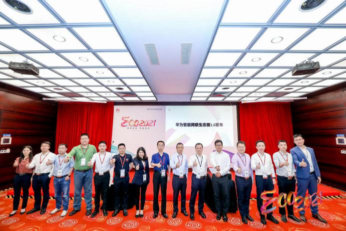 行深智能作为合作伙伴出席2021华为中国生态大会并做主题分享