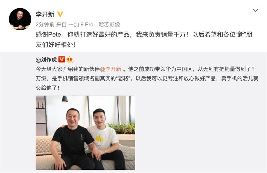 前华为中国区副总裁李开新入职一加手机 销量目标剑指千万