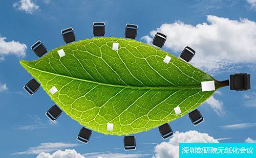 """深圳数研院:""""碳中和""""战略下,无纸化会议再迎发展良机"""