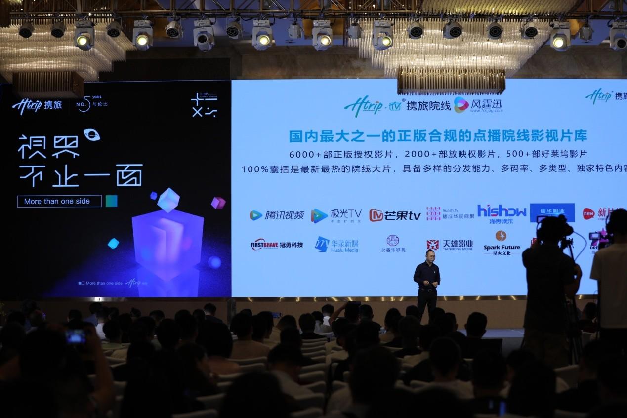 """携旅集团五周年庆典暨战略发布会的""""5""""与伦比和四大创新"""
