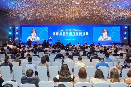 第五届世界智能大会 智能健康与医疗高峰论坛举行