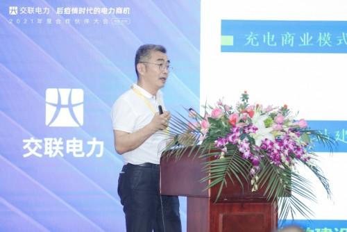 """""""后疫情时代的电力商机""""暨交联电力2021年度合作伙伴大会成功举行!"""