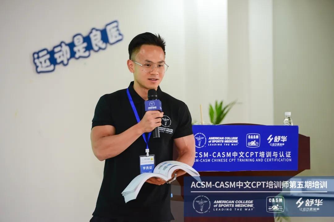 精彩回顾 | ACSM-CASM中文CPT培训师第五期培训,圆满收官!