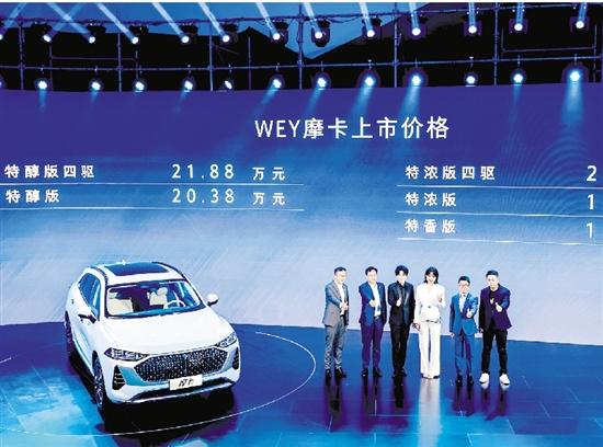 开创智能汽车WEY时代 WEY摩卡领智 上市售价17.58万元起