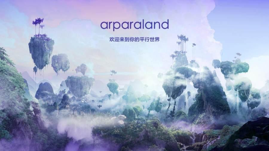 VR元宇宙?arpara VR将于5月31日发布
