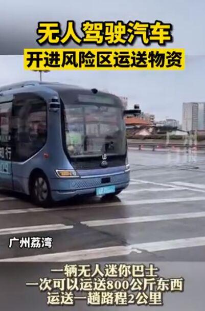 广州地区出现疫情无人汽车在运送物资方面发挥了重要作用
