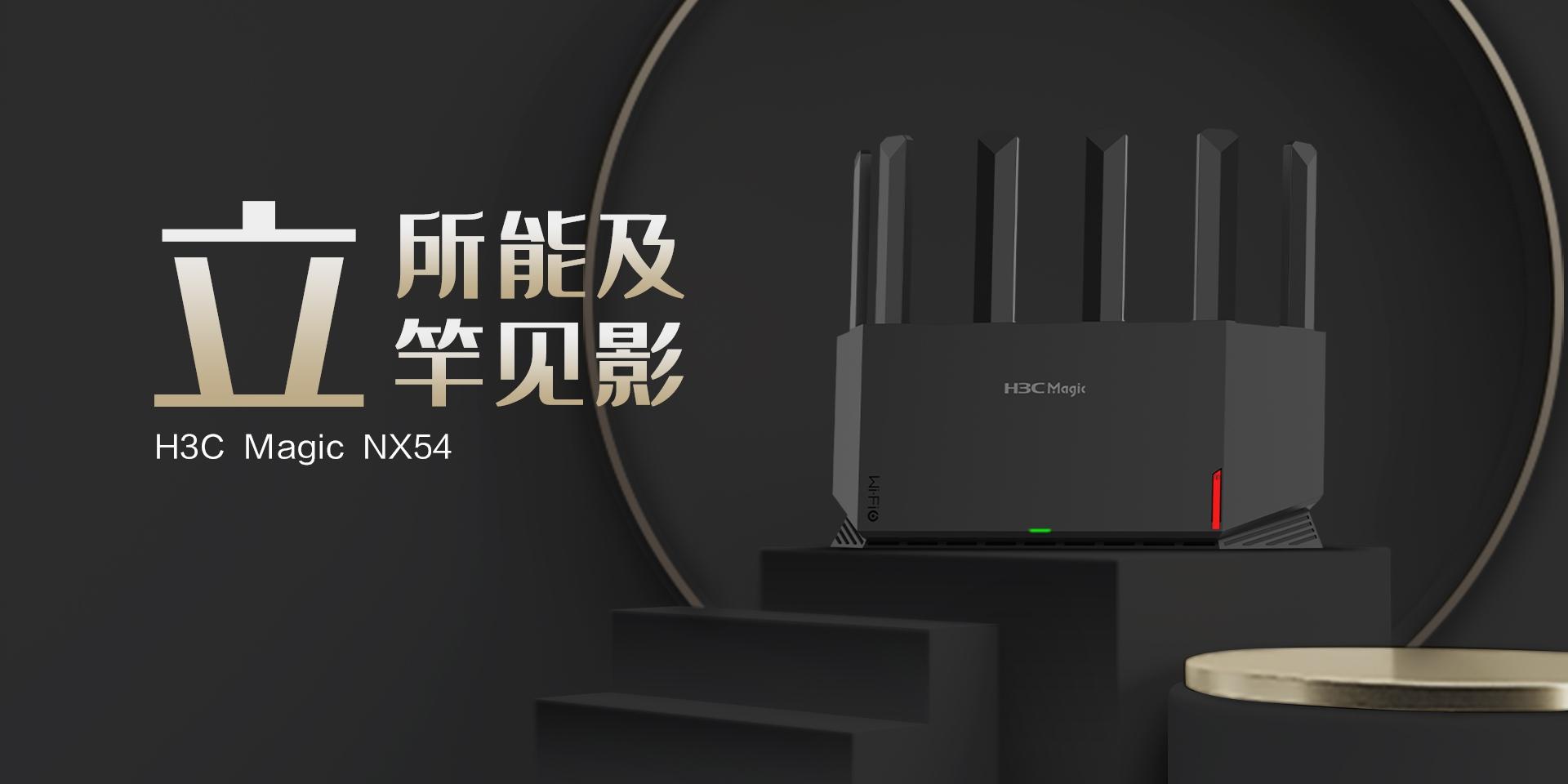 上新!H3C Magic NX54双频5400M Wi-Fi 6路由器:549元