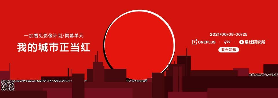 """一加发起""""我的城市正当红""""摄影大赛,体验一加哈苏红独特韵味"""