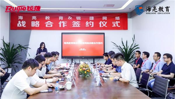 海亮教育与锐捷网络正式达成战略合作,强强联手实现民办教育新跨越