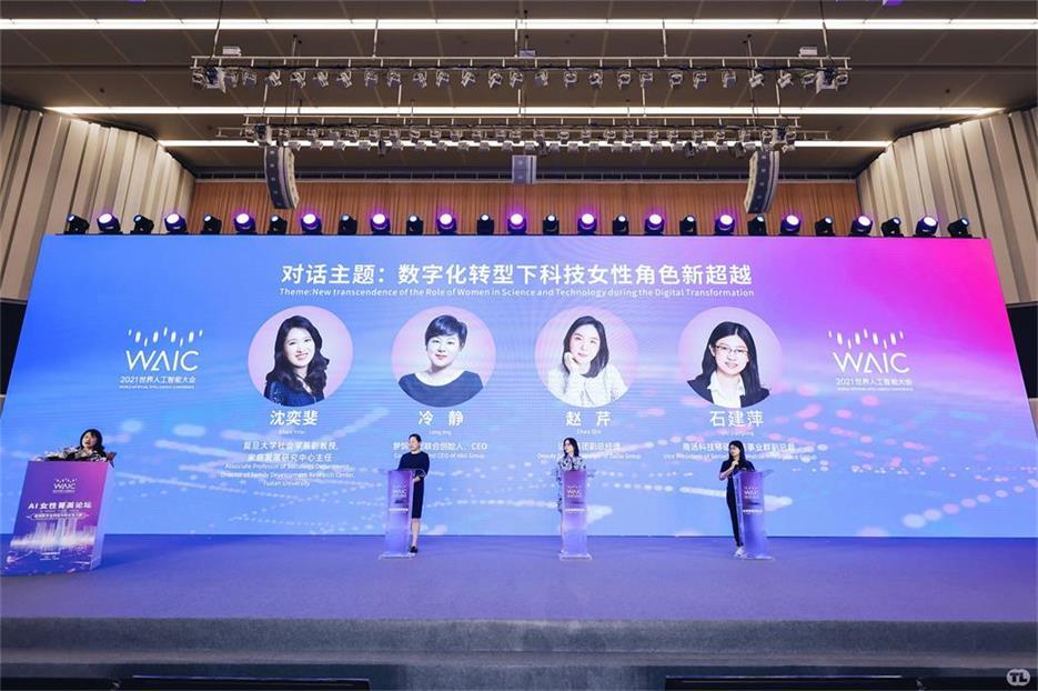 达达集团发声世界人工智能大会:大力开展在线新经济,让更多女性实现灵活就业