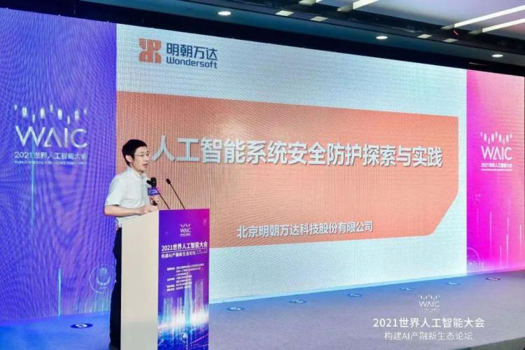 明朝万达王志海出席世界人工智能大会,并发布演讲