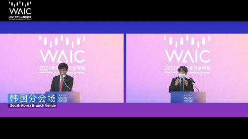 WAIC 2021国际日开启携手全球AI治理闪亮登场 共建数字化可持续发展转型道路