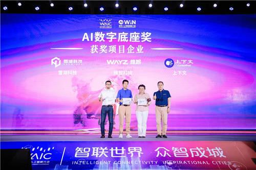 12家企业获奖!UCloud优刻得成功护航世界人工智能创新大赛