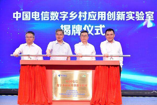 中国电信数字乡村创新发展大会在苏州召开
