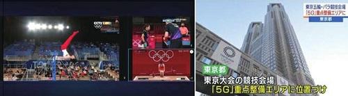 5G赋能:科技让奥运更精彩