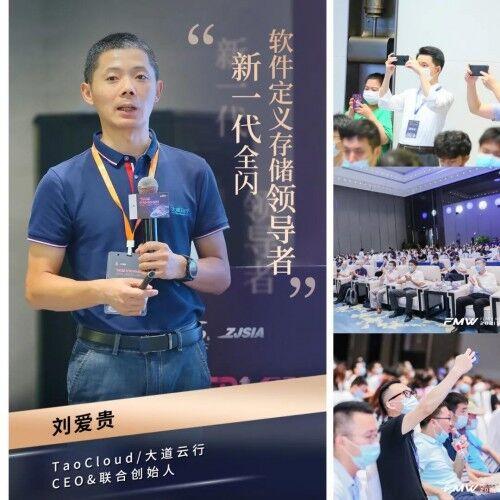 超高性能·极致体验 TaoCloud亮相全闪峰会