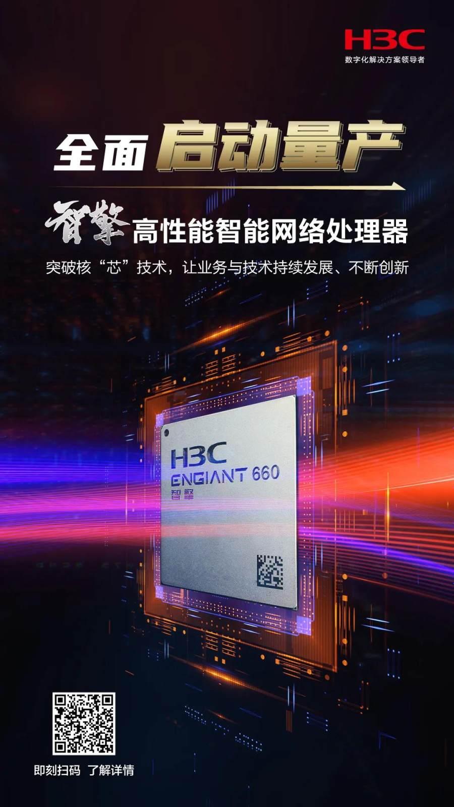 智擎芯片全面启动量产,新华三为智能网络注入核芯动力
