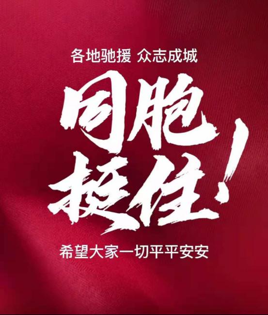 驰援刚察,爱心相连!青海京智云创捐赠救灾物资运抵柴达尔煤矿