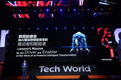 三管齐下建立人工智能体系,杨元庆超前布局棋高一着