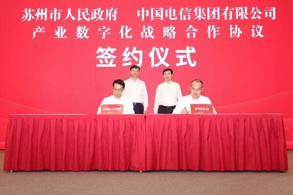 中国电信与苏州市政府深化产业数字化合作