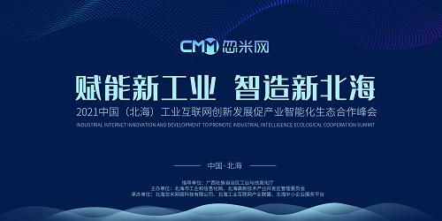 2021中国(北海)工业互联网创新发展促产业智能化生态合作峰会召开