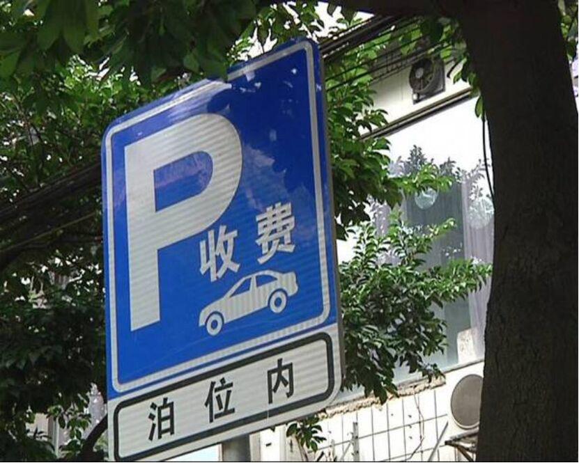 筑梦园科技:路边停车为何收费?盘活资源是关键