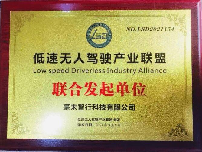 """毫末智行联合发起成立""""低速无人驾驶产业联盟"""",亮眼成绩受行业认可"""