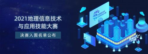 2021地理信息技术与应用技能大赛选拔赛成功举行