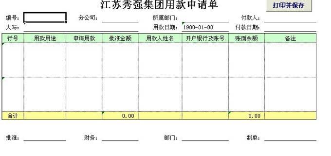 勤哲Excel服务器软件做玻璃生产企业管理系统
