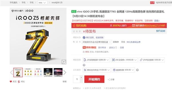 """定位""""性能先锋""""iQOO Z5在电商平台京东开启预约"""