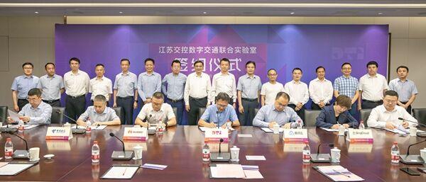 中国电信江苏公司与江苏交控共建数字交通联合实验室