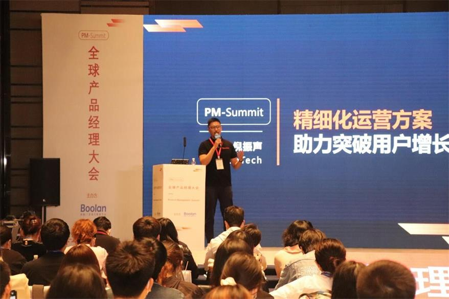 MobTech袤博科技亮相2021全球产品经理大会 精细化运营方案引关注