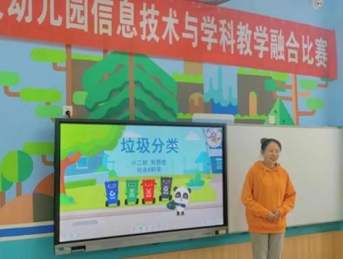 鸿合信息技术与学科教学融合大赛走进幼儿园