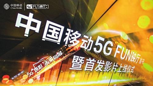 """国庆大片抢先看享受线上""""合家欢"""" 中国移动""""5G FUN映厅""""让更多人看到好电影"""