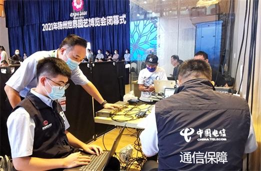 中国电信扬州分公司完美保障世园会闭幕式