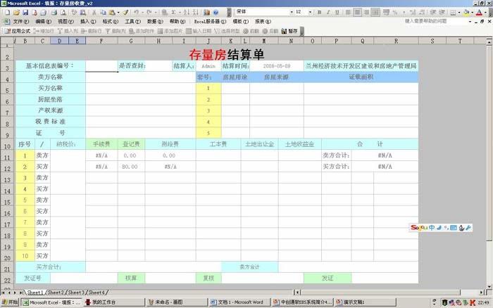 勤哲Excel服务器成功搭建房地产交易信息管理系统