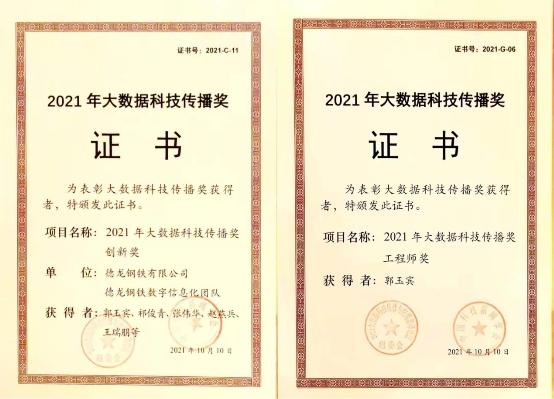 """『行业唯一』——德龙集团、新天钢集团荣获""""2021年大数据科技传播奖"""""""