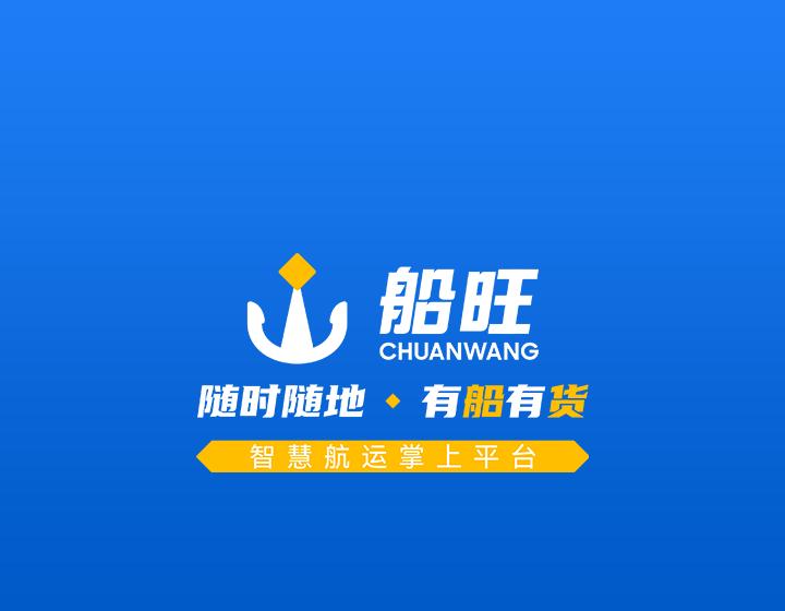 智慧航运新时代,船旺APP全新2.0版本上线,船东货主的福音!
