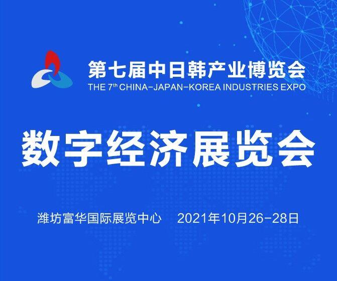 打造数字经济新优势,第七届中日韩产业博览会数字经济展览即将盛大举办!