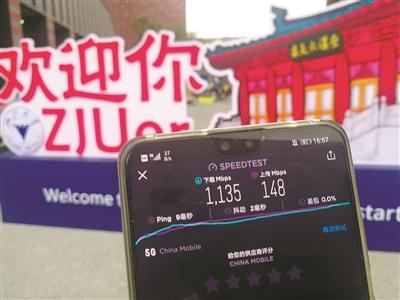 打好5G这张牌,做好数字经济这道题 杭州移动:三个领先打造5G第一城